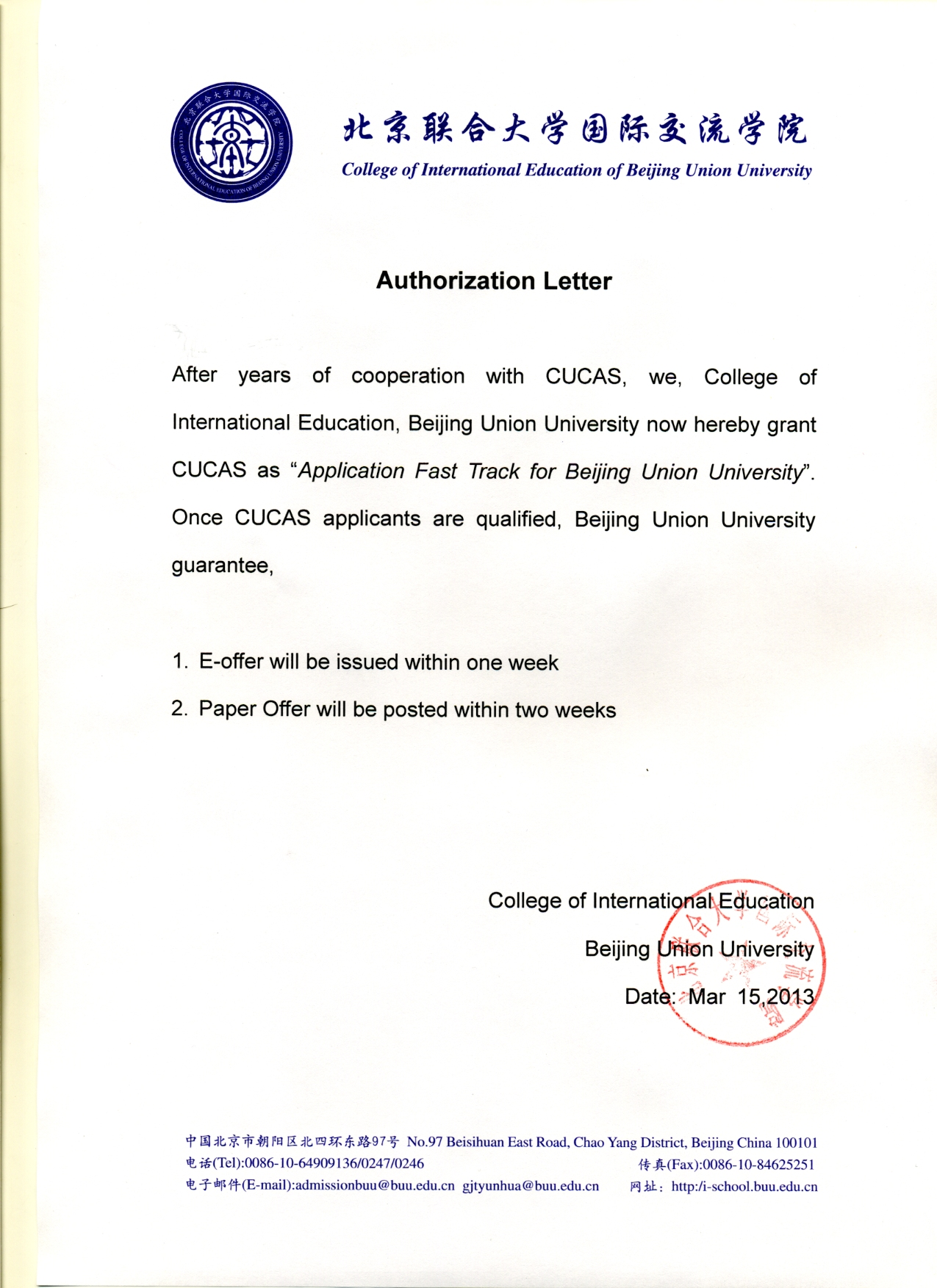 Beijing Union University Authorization Letter