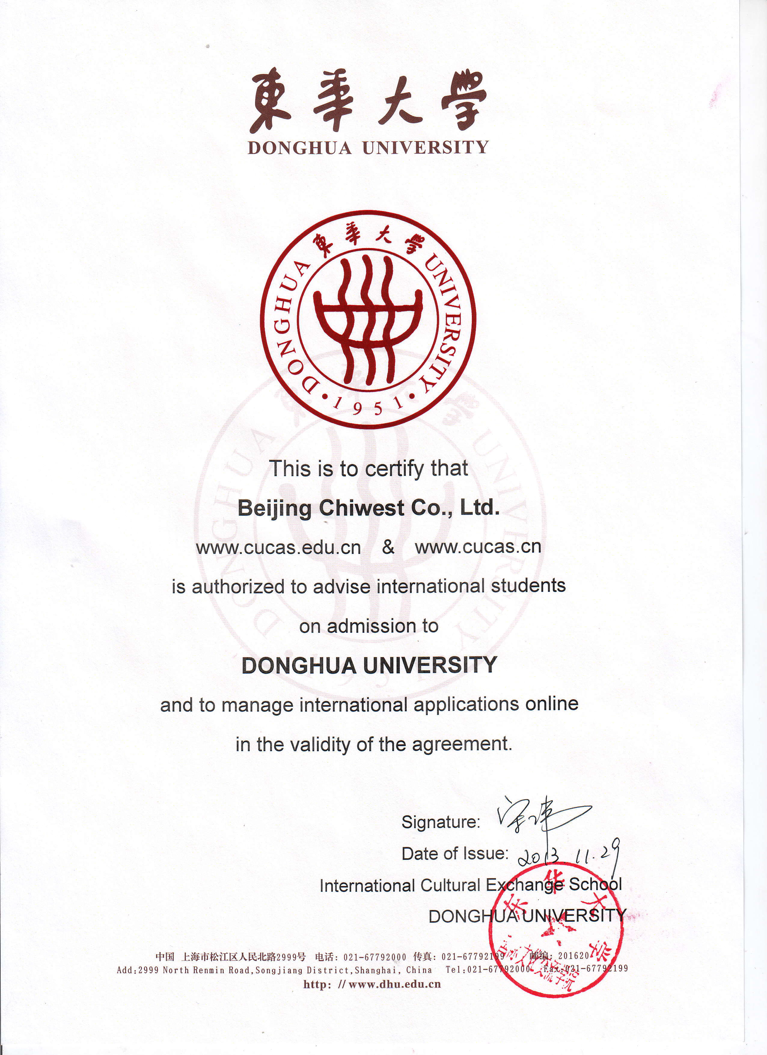 Donghua University Authorization Letter Study In China