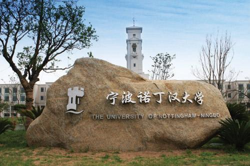 The University of Nottingham Ningbo China (UNNC)