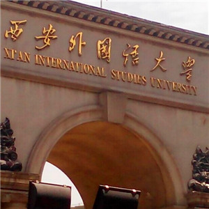 Xi An International Studies University Xisu Apply