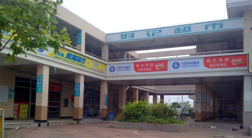 Image result for Nanjing Xiaozhuang University